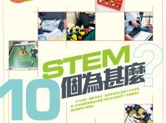 【PCM#1170】STEM 10個為甚麼?