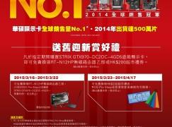 Asus 新優惠買 GTX 970 送 Router