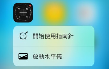 iOS 9.3 開放更多支援 3D Touch 預載程式