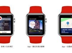 訂房網新搞作 用 Apple Watch 搵酒店