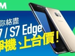 幫你格盡 S7/S7 Edge 淨機、上台價!