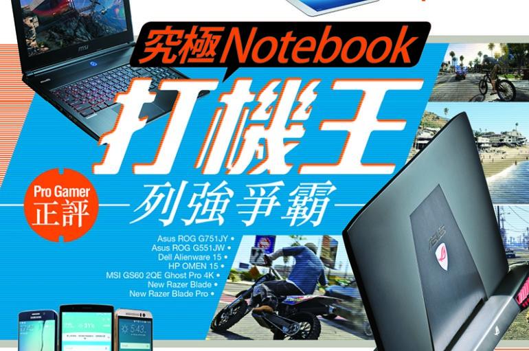 【PCM#1138】Pro Gamer 正評 究極 Notebook打機王 列強爭霸