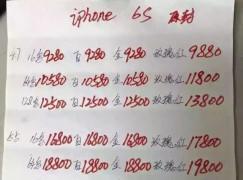 【劇透系列】華強北價已出 128大玫瑰金訂價過2萬
