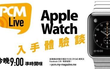 【PCM Live!】真.用家報告:Apple Watch 使用體驗分享