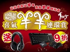 新年買遊戲鍵盤、滑鼠套裝送耳機