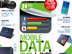【PCM#1667】MOBILE DATA 激慳大作戰