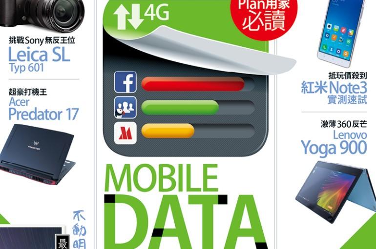 【PCM#1667】MOBILE DATA 激慳大作戰