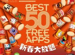 【PCM#1125】新春必裝!! BEST50 FREE APPS 大放題