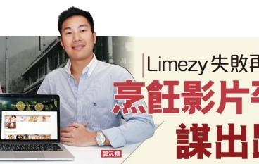Limezy失敗再嘗試 烹飪影片平台謀出路