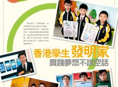 【PCM#1134】香港學生 發明家 實踐夢想不說空話