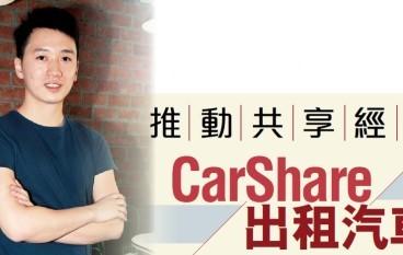 推動共享經濟 CarShare出租汽車
