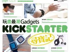 【PCM#1127】Kickstarter 尋寶記 玩盡最潮Gadgets