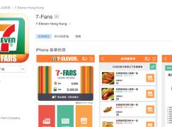 「7仔」新 App 推大家做 7-Fans 儲分攞優惠