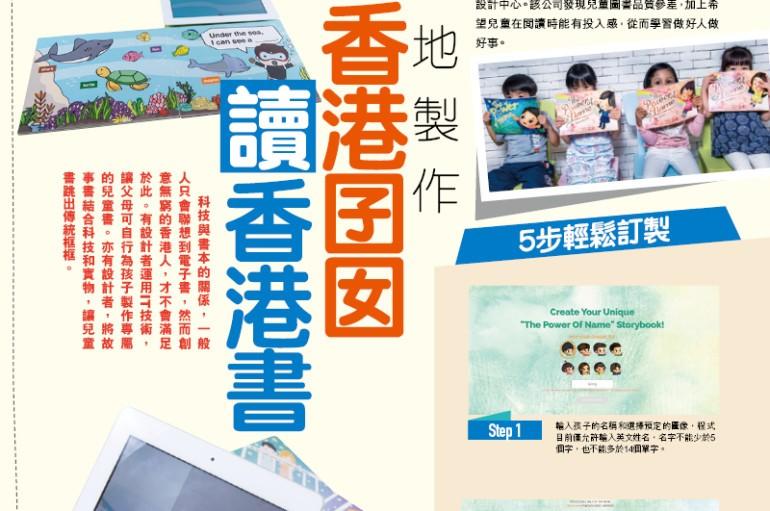 【PCM#1175】香港囝囡讀香港書