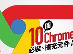 10 個 Chrome 上必裝、擴充元件 Apps