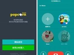 LINE 新 App「Popcorn Buzz」 200 人群組通話