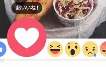 日本版 Facebook 唔止俾Like,仲有表情你揀