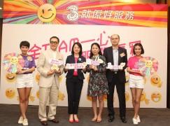 3 香港推動升級版電子客戶服務(eCS)平台