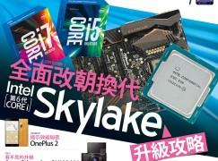 【PCM#1150】全面改朝換代 Intel Skylake 升級攻略