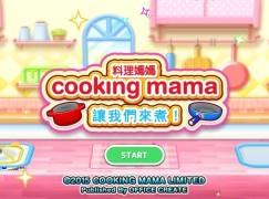 那些年一起煮過的《Cooking Mama》