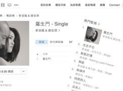 iTunes 金曲榜 Juno 獨佔頭四位
