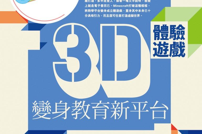 【PCM#1120】3D體驗遊戲 變身教育新平台