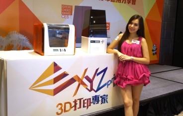 XYZprinting 最新 3D 打印機潮玩鐳射光固化技術