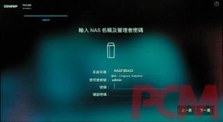 跟隨安裝精靈輸入 NAS 名稱、使用者帳號及密碼即可。