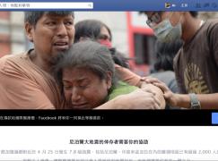 Facebook 新增專頁向尼泊爾地震生還者捐款