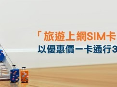 香港寬頻推$55旅遊SIM卡 每日150MB