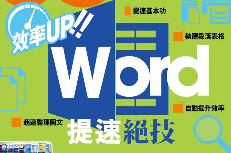 【PCM#1173】效率UP!!Word提速50絕技!!