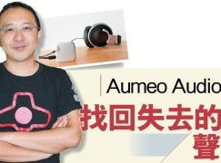 Aumeo Audio找回失去的聲音