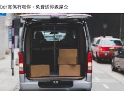 【半夜出車】Ikea 半夜掃貨 Uber 送你返屋企(含攻略)