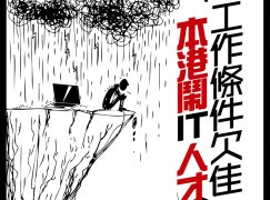 【PCM#1163】工作條件欠佳 本港鬧IT人才荒
