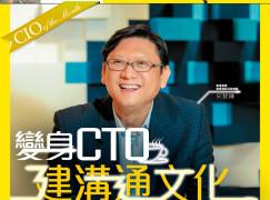 【PCM#1130】變身CTO 建溝通文化