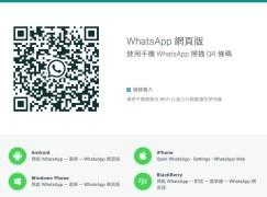 終於有得用!iOS 用 WhatsApp 網頁版的 3 個理由