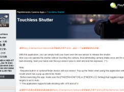 Sony 新推 Touchless Shutter