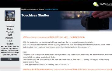 Sony 新推 Touchless Shutter