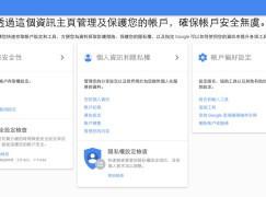 Google 資訊主頁幫手輕鬆管理私隱設定