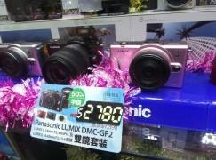 【場報】GF2 雙鏡裝減價大清貨
