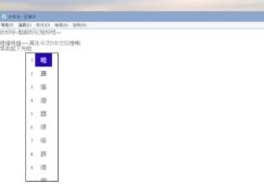 【Windows 10 Build 9926 試玩】中文輸入無再改好好用