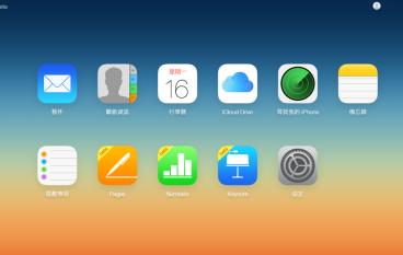 Apple iWork for iCloud 免費開放予非 iOS、Mac 使用者