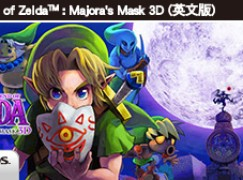 《The Legend of Zelda:Majora's Mask 3D》港版登場