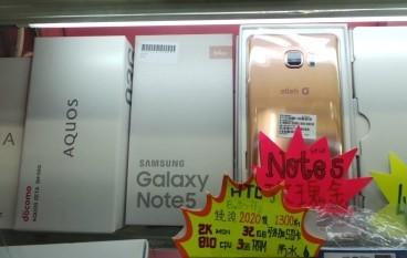 【場報】來貨價突減 Note 5 水貨更抵玩