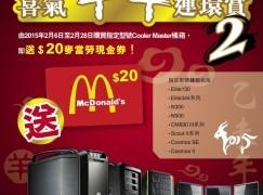 買 Cooler Master 機箱請你食「老麥」