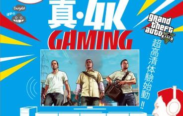 【PCM#1133】真 4K@60fps 《Grand Theft Auto V》PC 版   亮點破解
