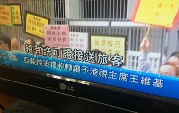 【突發】ATV 公布亞視控股權將轉讓王維基