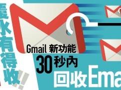 【覆水有得收】Gmail 新功能 30 秒內回收Email
