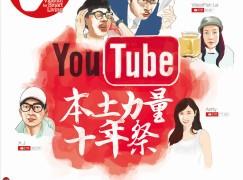 【PCM#1142】YouTube 本土力量十年祭