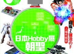【PCM#1138】日本Hobby展朝聖